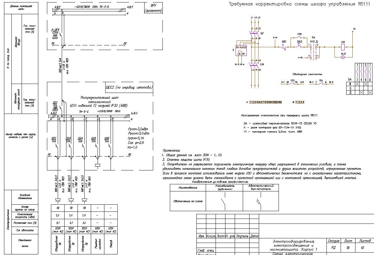 Электрическая схема щита управления вентиляцией фото 395