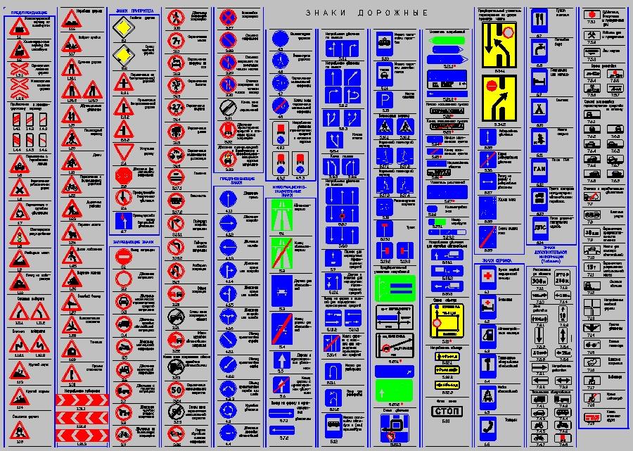 Условные обозначения для схем autocad 65